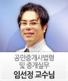공인중개사_임선정교수님