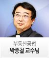 공인중개사_박종철교수님