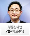 공인중개사_김윤석교수님