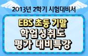 EBS 초등 기말학업성취도 평가 대비특강