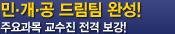 2014대비 민개공 드림팀 완성!