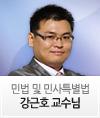 공인중개사_강근호 교수님