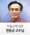 공인중개사_한동균 교수님
