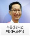 공인중개사_배상용 교수님
