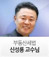 공인중개사_신성룡 교수님