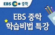 EBS 중학 학습비법 특강