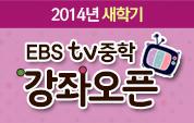 2014년 EBS TV중학 강좌