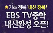 기초정복!내신정복! EBS TV 중학내신완성 오픈!