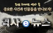 역사 e 뉴스