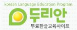 Korean Language Education Program. 두리안 무료한글 교육사이트