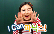 I Can! 파닉스