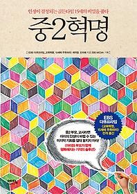 <EBS 다큐프라임> 중 2혁명