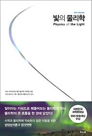 <다큐프라임> 빛의 물리학