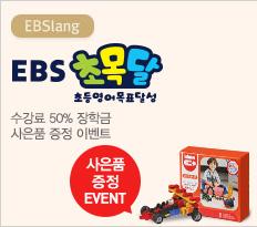 <EBSlang> EBS 초목달 초등영어목표달성 수강료 50% 장학금 교재무료 이벤트(단 동영상 강좌 구매시) 사은품 증정 EVENT