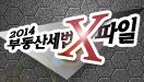 부동산세법 X-파일 특강