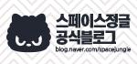 스페이스정글 블로그