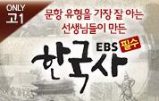 Only 고1 문항 유형을 가장 잘 아는 선생님들이 만든 EBS 필수 한국사!