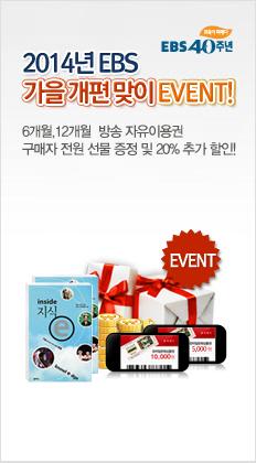 2014EBS 가을개편 맞이 EVENT! 6개월,12개월 방송 자유이용권 구매자 전원 선물 증정 및 20% 추가 할인!
