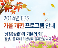 2014년 EBS 가을 개편 프로그램 안내