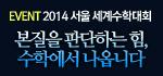 서울 세계수학대회