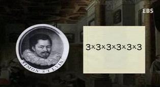 , 불가사의한 곱셈, 거듭제곱