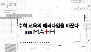 , www.ebsmath.co.kr