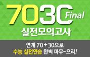 7030 Fianl 실전모의고사 연계 70 + 30으로 수능 실전연습 완벽 마무~으리!