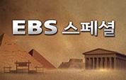 EBS 스페셜