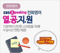 전화영어-EBS Speaking 전화영어 열공지원 스피킹 완성을 위한 첫걸음. 기초부터 단단한 스피킹을 위해! 수강기간 연장 제공!