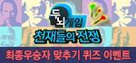 두뇌게임 - 천재들의 전쟁 퀴즈 이벤트
