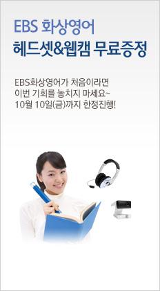 EBS 화상영어 헤드셋&웹캠 무료증정 EBS 화상영어가 처음이라면 이번 기회를 놓치지 마세요~ 10월 10일(금)까지 한정진행!