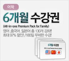 어학-6개월 수강권(All-in-one Premium Pack For Family) 영어, 중국어, 일본어 총 130개 강좌 최대 97% 할인 180일 무제한 수강!