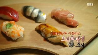 '스시'는 어떻게 일본 국민의 음식이 되었을까?