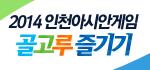 2014인천아시안게임 골고루 즐기기