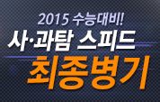 2015 수능대비! 사과탐 스피드 최종병기