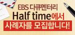 특집다큐 하프타임 사례자 모집