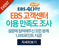 EBS 고객센터 이용만족도 설문조사 EVENT