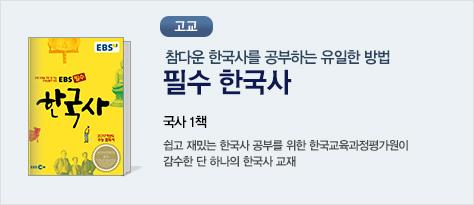 <고교> 참다운 한국사를 공부하는 유일한 방법 필수 한국사 국사1책 쉽고 재밌는 한국사 공부를 위한 한국교육과정평가원이 감수한 단 하나의 한국사 교재