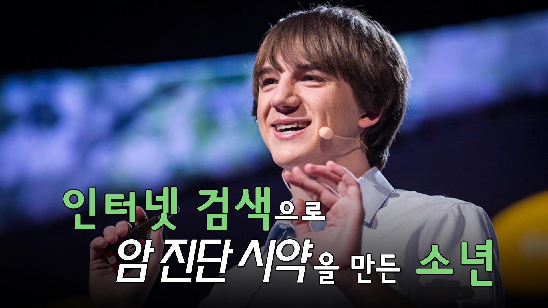 美 소년의 암진단 키트 발명기