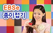 EBSe 종이접기