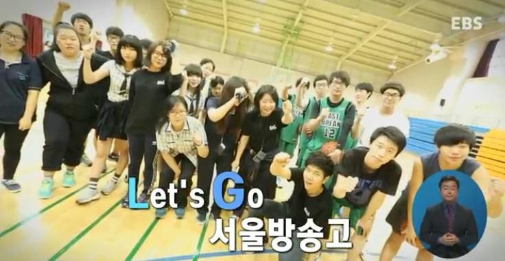 Let's go, 특성화고 서울방송고등학교
