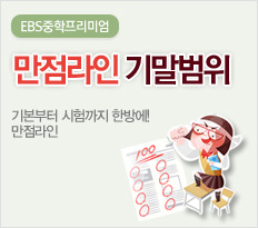 EBS중학프리미엄-만점라인 기말범위 남은 2014 확실하고 빠르게 성적 업그레이드!