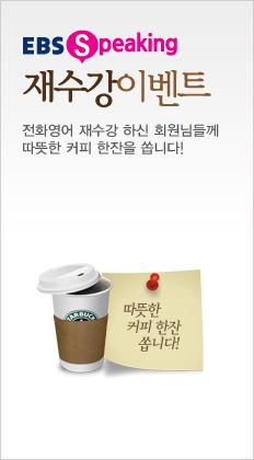 EBS Speaking 재수강 이벤트 전화영어 재수강 하신 회원님들께 따뜻한 커피 한잔을 쏩니다!
