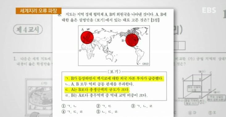 """""""세계지리 오류 판결"""" 교육계 파장‥구제방안은?"""