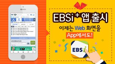 EBSi+앱 출시 이제는 Web 화면을 App에서도!