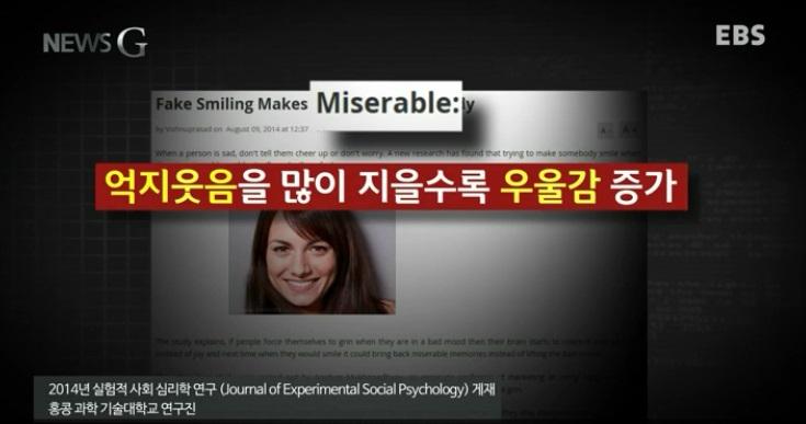 '억지웃음'도 건강에 좋을까?