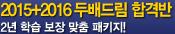 2015+2016 2배드림 합격반