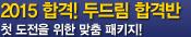 2015합격! 두드림 합격반