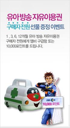 유아 방송 자유이용권 구매자전원 선물 증정 이벤트 1,3,6,12개월 유아 방송 자유이용권 구매자 전원에게 앰비 구급함 또는 10,000포인트를 드립니다.