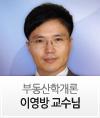 공인중개사_이영방 교수님